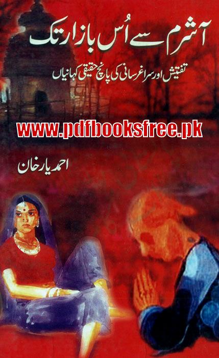 Ashram se Us Bazar Tak By Ahmad Yar Khan Free Download