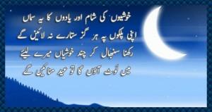 Eid Chand Raat Urdu Poetry Shayari Picture-Photo (4)