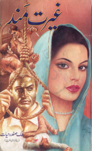Ghairat Mand Novel by Malik Safdar Hayat Free Download