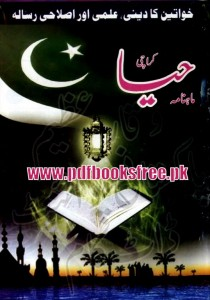 Haya Digest August 2013 Pdf Free Download