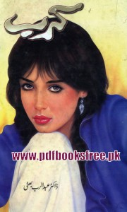 Karb Novel By Dr Abdur Rab Bhatti