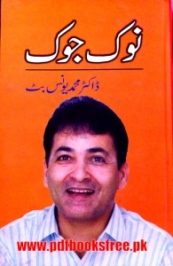 Nok Jhok By Dr. Younas Butt Pdf Free Download