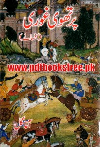 Prithvi Ghauri Afsane By Agha Gul Pdf Free Download