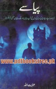 Pyase Urdu Novel By Inayatullah