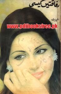 Rafaqaten Kaisi Novel By Razia Butt