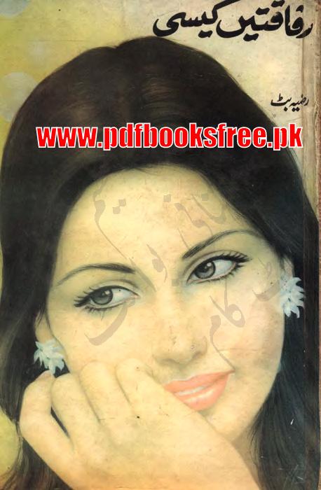 Rafaqaten Kaisi Novel By Razia Butt Pdf Free Download