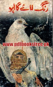 Rang Layega Lahoo Urdu Novel By Ikramuddin Pdf Free Download