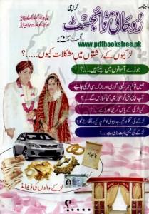Rohani Digest August 2013 Pdf Free Download