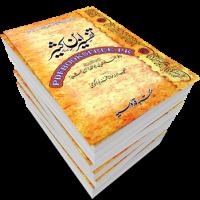 tafseer ibn kathir pdf arabic
