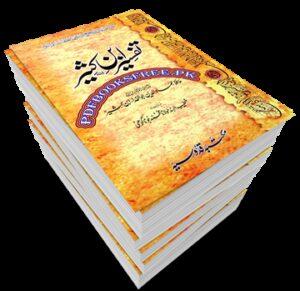 Tafseer Ibn Kaseer Urdu Complete in Pdf Free Download