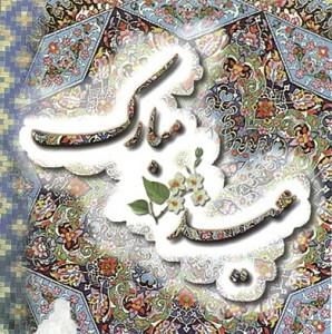 Beautiful Designs of Eid Cards 2013