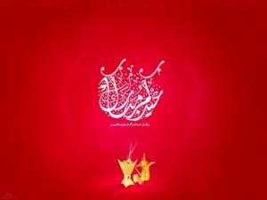 eid mubarak wishing cards
