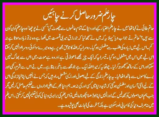 4 Ilam Zaroor Hasil Karna Chahiye- Hatim Tai