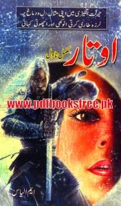 Autar Novel By M Ilyas Pdf Free Download