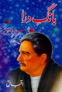 Bang e Dara Urdu Volume 2 By Allama Muhammad Iqbal