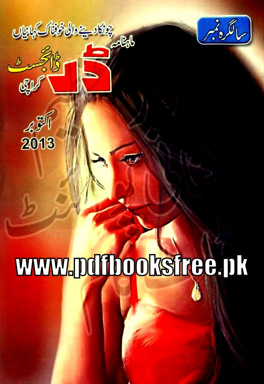 Darr Digest October 2013 Pdf Free Download