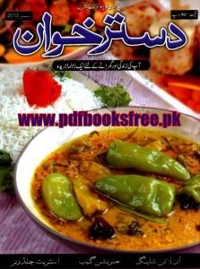Dastarkhwan Magazine September 2013 Pdf Free Download