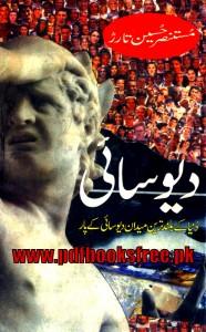 Deosai Safarnama By Mustansar Hussain Tarar Free Download in Pdf