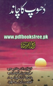 Dhoop Ka Chand Urdu Poetry By Saad Ullah Shah