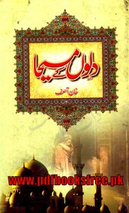 Dilon Ke Masiha Novel By Khan Asif