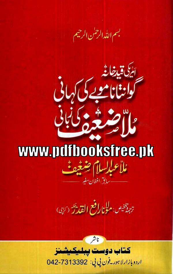 16 syed ki kahani pdf free
