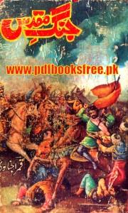 Jang e Muqaddas Novel By Qamar Ajnalvi