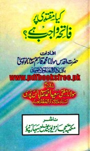 Kya Muqtadi Per Surah Fatiha Wajib Hai By Mufti Saeed Ahmad Palanpuri
