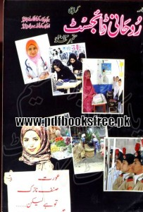 Rohani Digest September 2013