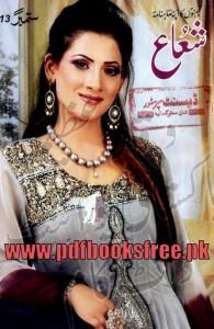 Shuaa Digest September 2013 Pdf Free Download