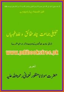 Tableeghi Jamaat Chand Haqaaiq o Ghalat Fehmiyan By Maulana Muhammad Manzoor Nomani r.a
