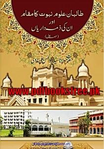 Taliban e Uloom e Nabuwwat Ka Maqam Aur Un Ki Zimmadarian By Maulana Abul Hasan Ali Nadvi (r.a)