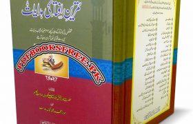 Tamreen e Iftaa Ki Hidayaat By Maulana Muhammad Talha Iqbal