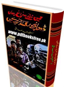 3 Nanhay Suragh Rasan Dhanchon Ke Jazeeray Main