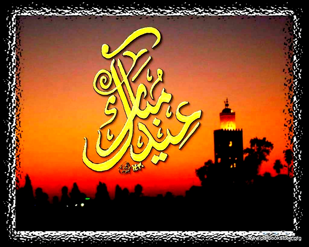 Card Fitr Ul Eid Mubarak