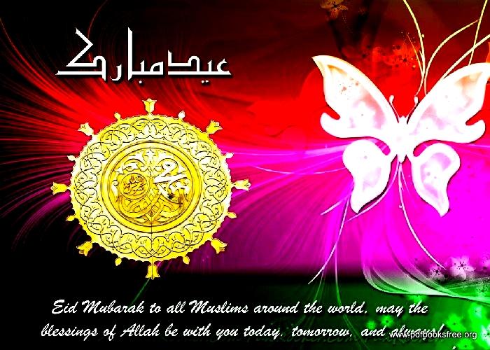 Eid Mubarak Cards, Eid ul Adha 2013 Cards (14)