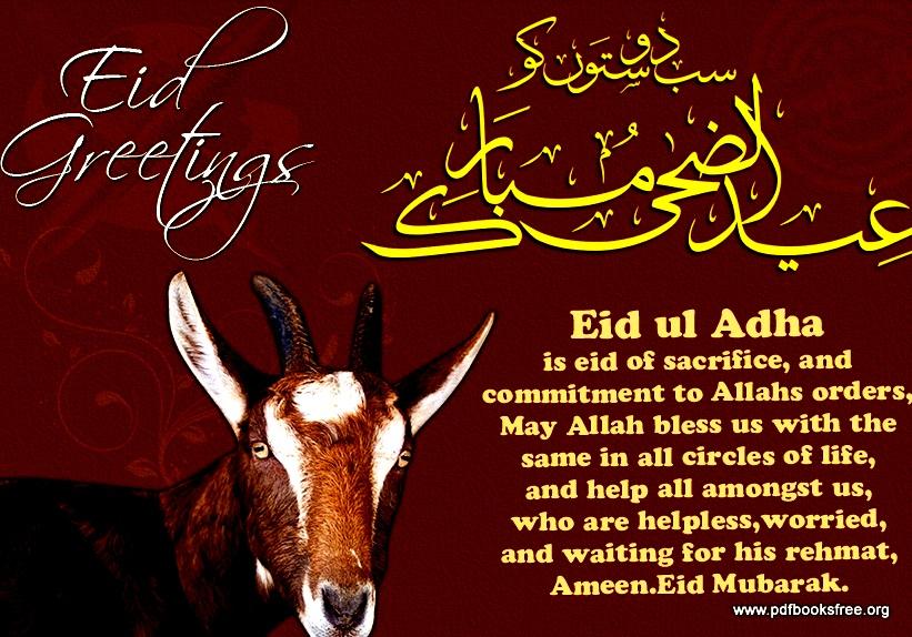 Eid Mubarak Cards, Eid ul Adha 2013 Cards (2)
