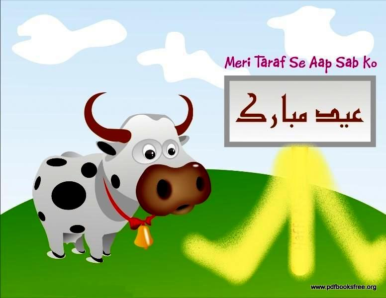 Eid mubarak cards 2013