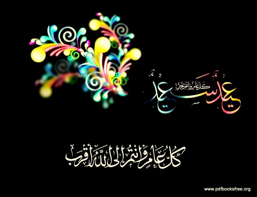 Eid Mubarak Cards, Eid ul Adha 2013 Cards (6)