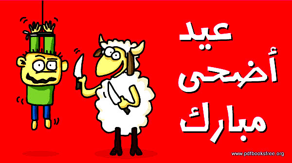 Funny Eid ul Azha Cards