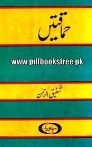 Himaqatain By Shafiq ur Rehman