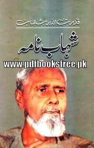 Shahab Nama by Qudratullah Shahab