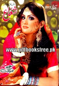 Shuaa Digest October 2013 Pdf Free Download
