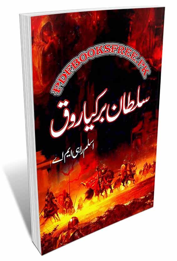Sultan Barkiya Roq By Aslam Rahi M.A Pdf Free Download