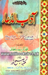 Adaab ud Dua By Mufti Muhammad Amin Pdf Free Download