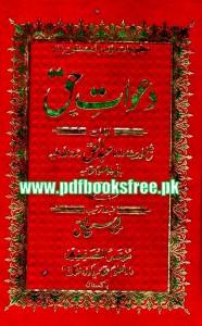 Dawat e Haq By Maulana Abdul ul Haq Haqqani