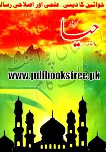 Haya Digest November 2013 Pdf Free Download