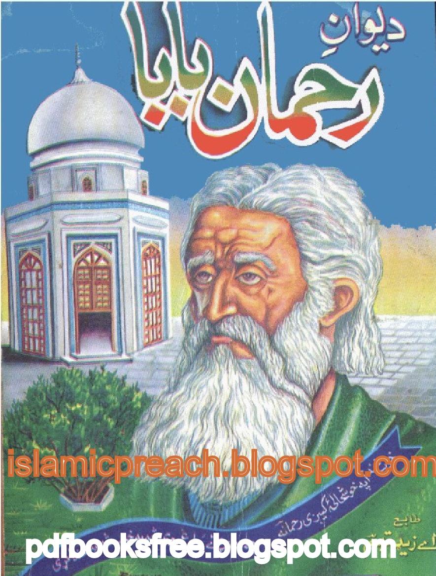 rahman baba pashto poetry pdf