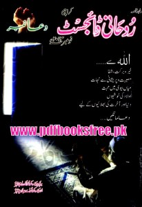 Rohani Digest November 2013