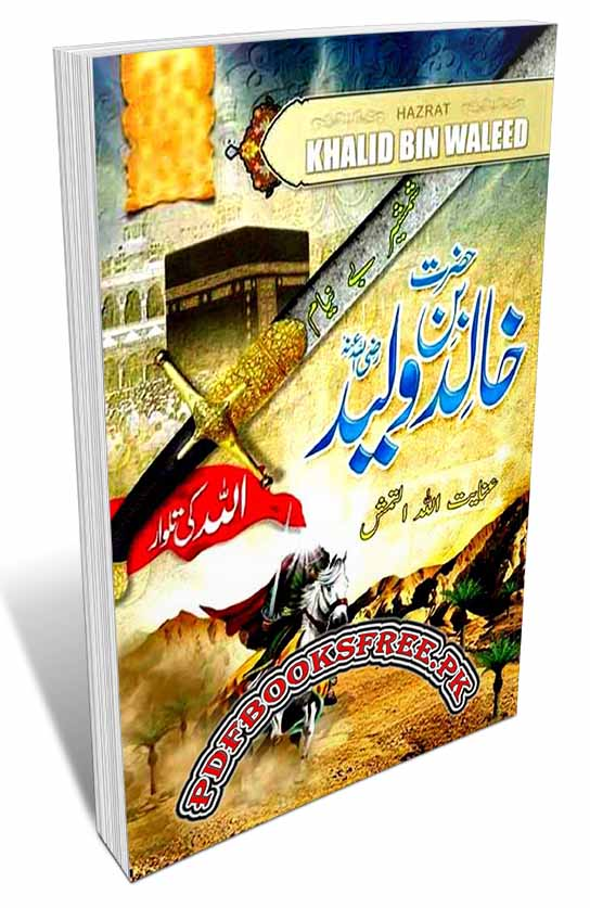 Shamsheer e Beniyam By Inayatullah Pdf Free Download