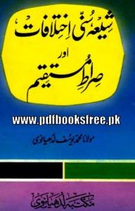 Shia Sunni Ikhtilafaat Aur Sirat e Mustaqeem